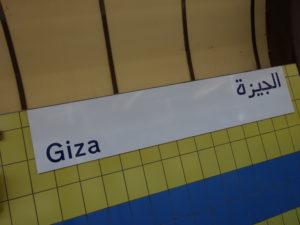 エジプトの地下鉄