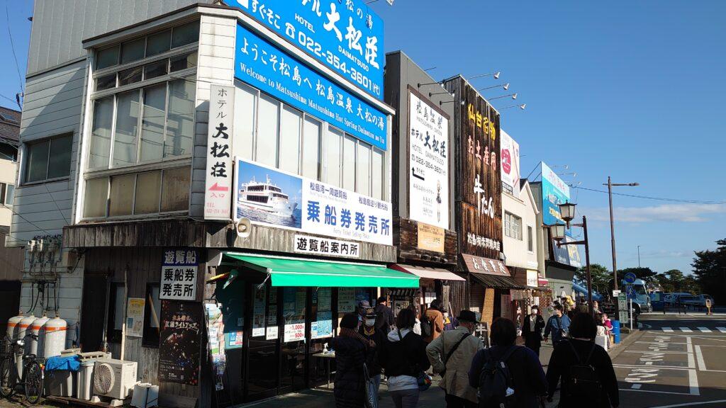 松島遊覧船の乗船券引き換え場所
