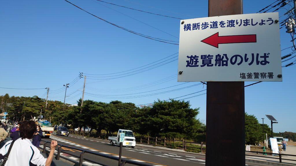松島遊覧船の乗船場所