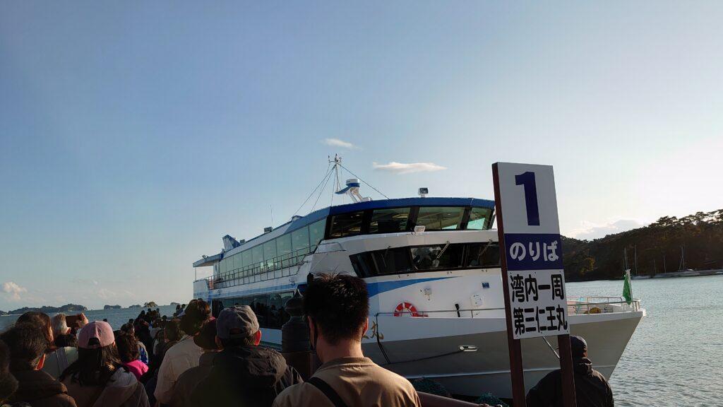 松島遊覧船の乗車場所