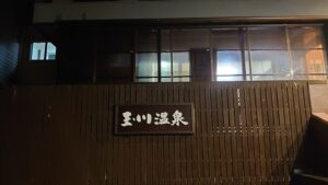 秋田県仙北市の玉川温泉
