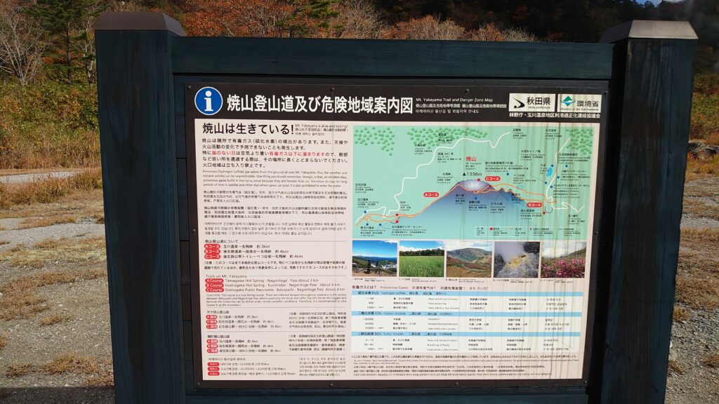 八幡平国立公園