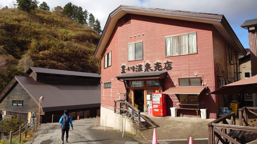 日本一の強酸性のお湯の玉川温泉