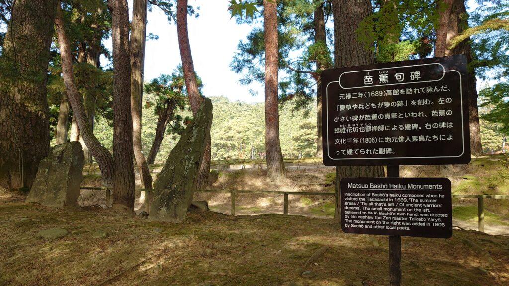 毛越寺の芭蕉