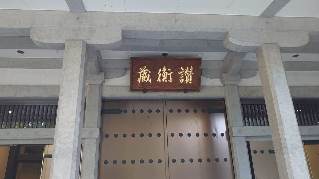 中尊寺の宝物庫