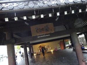 兵庫県の城崎温泉