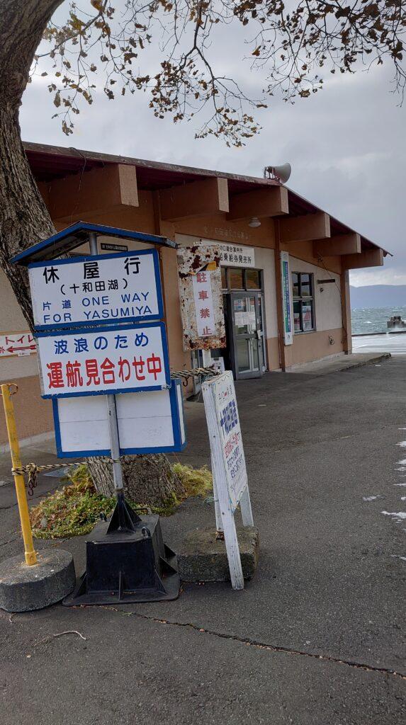 奥入瀬渓流の遊覧船