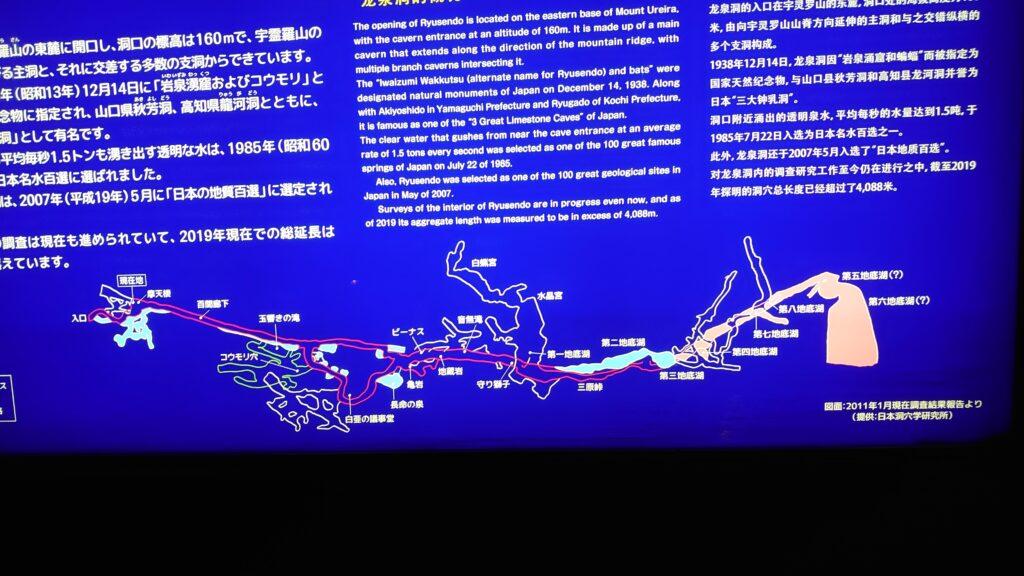 龍泉洞のマップ