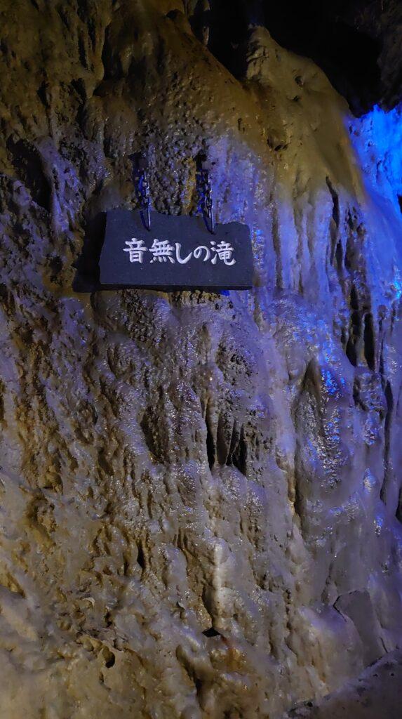 龍泉洞の音無しの滝