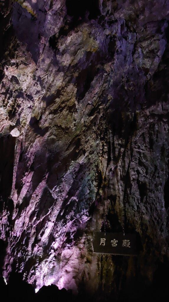 龍泉洞の月宮殿