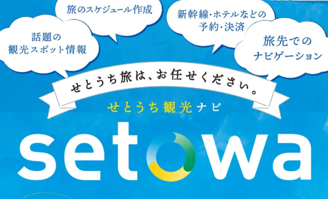 JR西日本のsetowaフリー切符