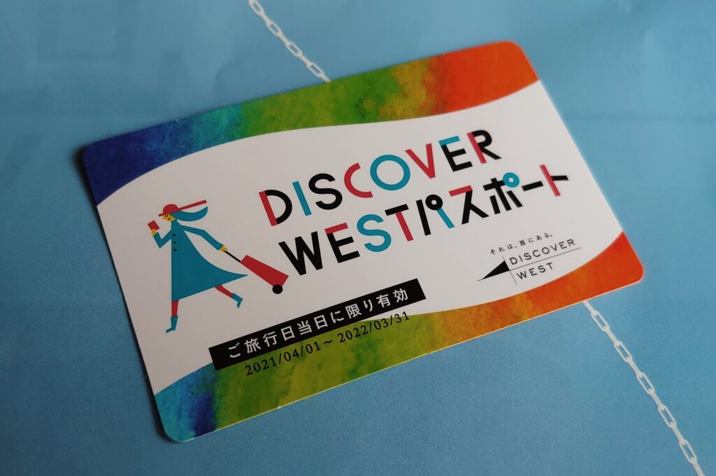 DISCOVER WESTパスポート