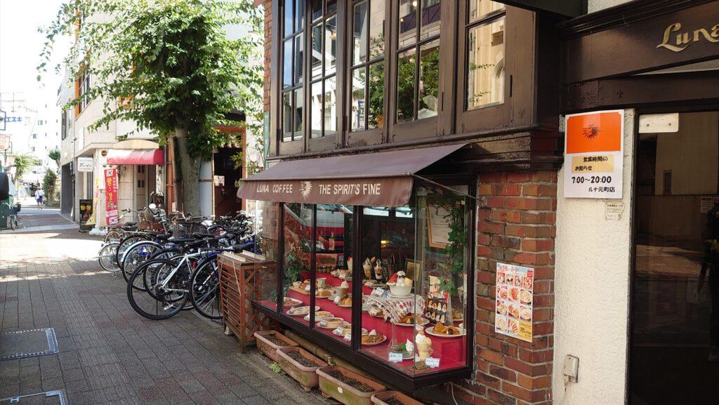 広島県福山市の喫茶店ルナ