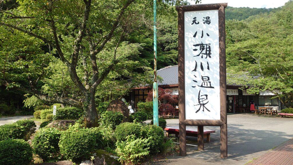 広島県廿日市市の小瀬川温泉