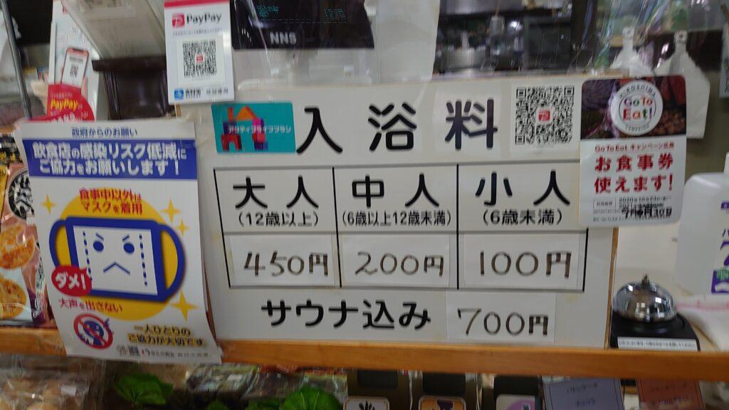 広島県廿日市市の小瀬川温泉の入浴料金