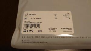 ユニクロのエアリズムウルトラシームレスサニタリーショーツのお値段は790円
