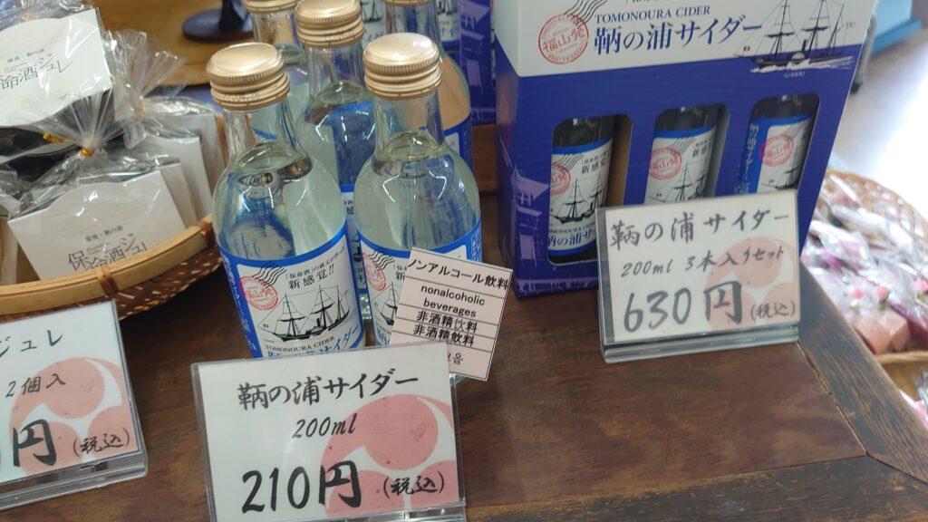 広島県福山市の鞆の浦のサイダー