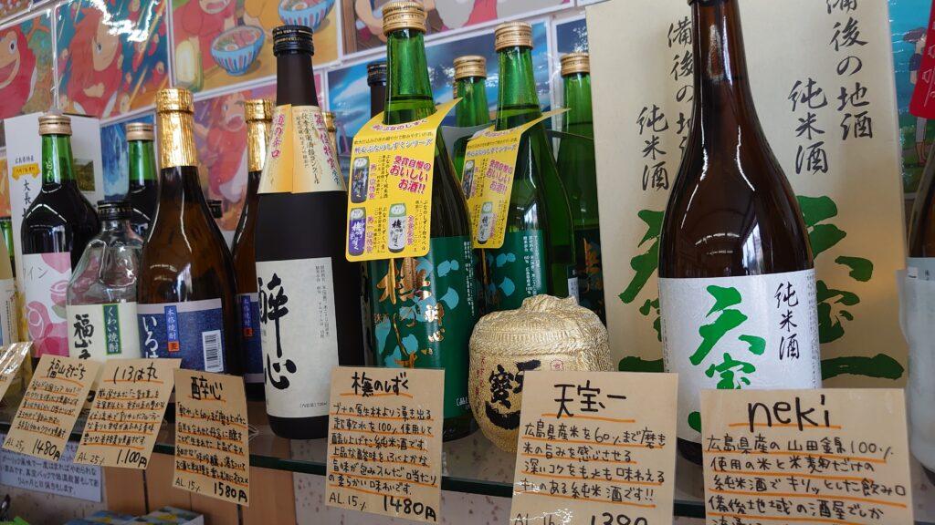 広島家福山市の鞆の浦の保命酒