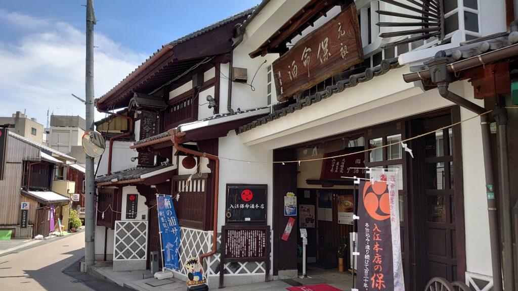広島家福山市の鞆の浦の保命酒本店