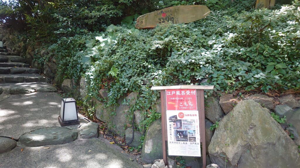 広島県福山市の仙酔島の江戸風呂