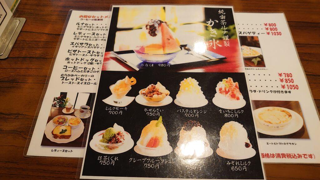 広島県福山市の喫茶ルナのメニュー